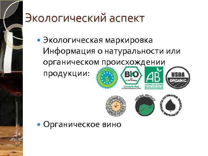 Экологический аспект Экологическая маркировка Информация о натуральности или органическом происхождении продукции: Органическое вино