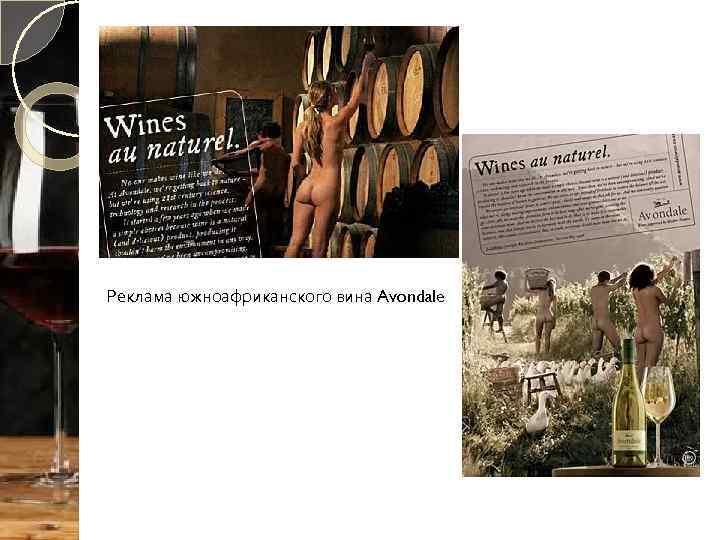 Реклама южноафриканского вина Avondale