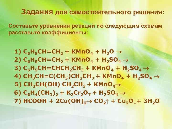 Задания для самостоятельного решения: Составьте уравнения реакций по следующим схемам, расставьте коэффициенты: 1) C