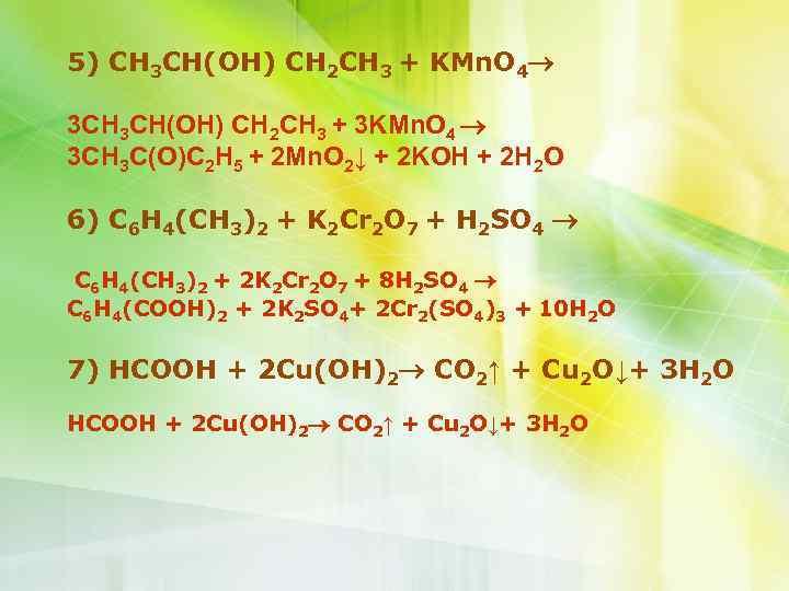 5) CH 3 CH(OH) CH 2 CH 3 + KMn. O 4 3 CH(OH)