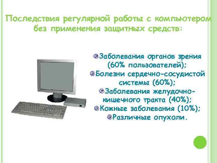 Последствия регулярной работы с компьютером без применения защитных средств: Заболевания органов зрения (60% пользователей);