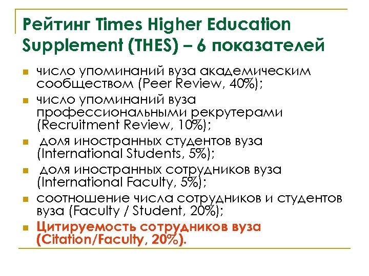 Рейтинг Times Higher Education Supplement (THES) – 6 показателей n n n число упоминаний