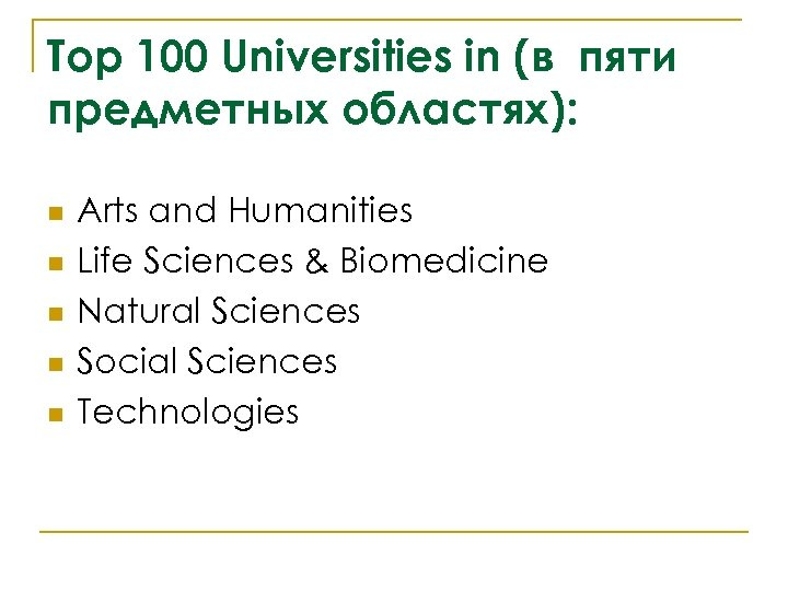 Top 100 Universities in (в пяти предметных областях): n n n Arts and Humanities