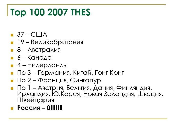 Top 100 2007 THES n n n n n 37 – США 19 –