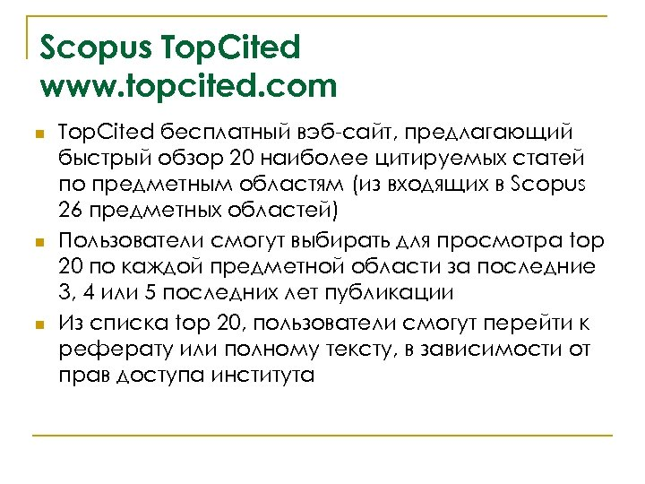 Scopus Top. Cited www. topcited. com n n n Top. Cited бесплатный вэб-сайт, предлагающий