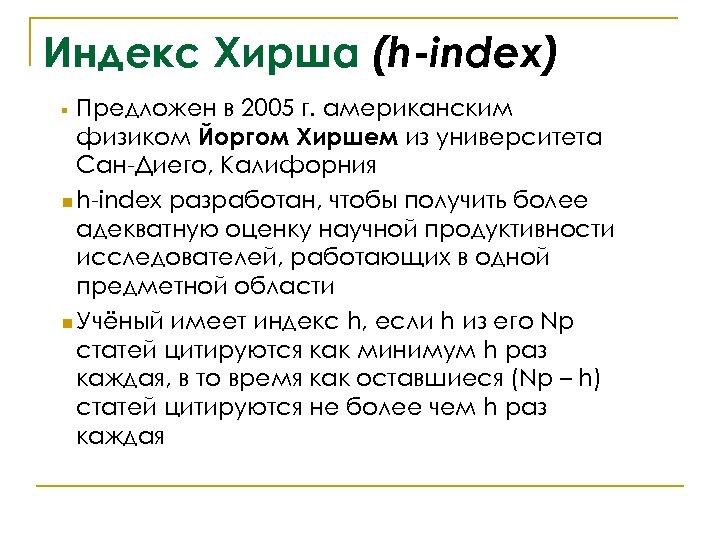 Индекс Хирша (h-index) Предложен в 2005 г. американским физиком Йоргом Хиршем из университета Сан-Диего,