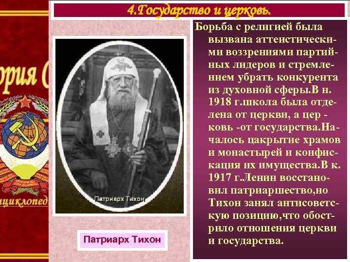 4. Государство и церковь. Патриарх Тихон Борьба с религией была вызвана аттеистическими воззрениями партийных