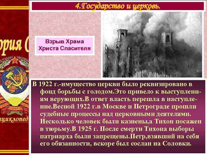 4. Государство и церковь. Взрыв Храма Христа Спасителя В 1922 г. -имущество церкви было
