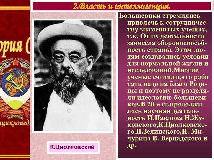 2. Власть и интеллигенция. К. Циолковский Большевики стремились привлечь к сотрудничеству знаменитых ученых, т.