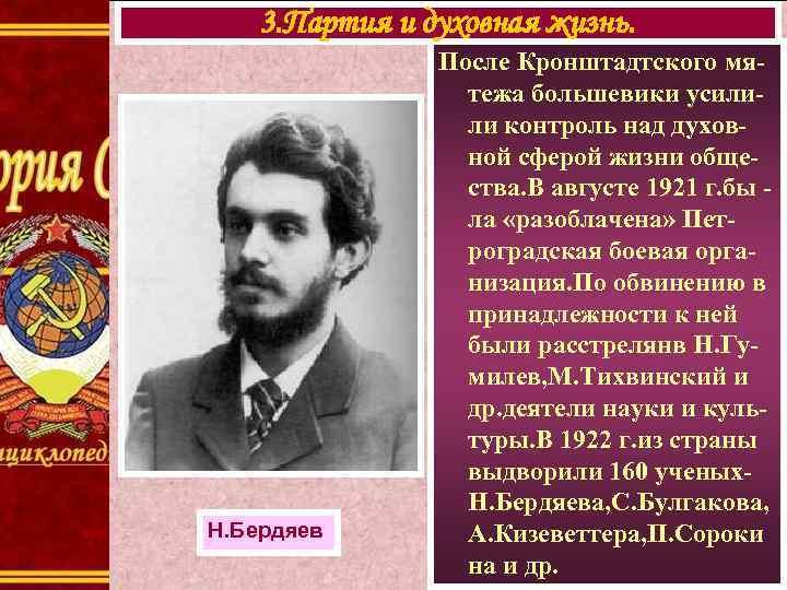 3. Партия и духовная жизнь. Н. Бердяев После Кронштадтского мятежа большевики усилили контроль над