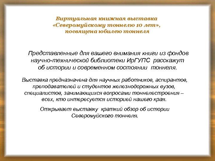 Виртуальная книжная выставка «Северомуйскому тоннелю 10 лет» , посвящена юбилею тоннеля Представленные для вашего