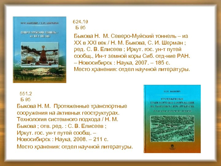 624. 19 Б 95 Быкова Н. М. Северо-Муйский тоннель – из XX в XXI