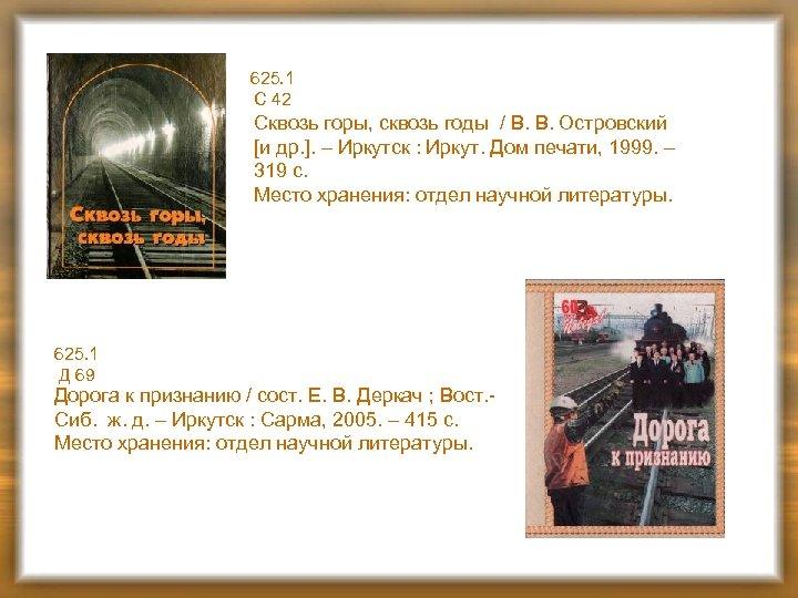 625. 1 С 42 Сквозь горы, сквозь годы / В. В. Островский [и др.