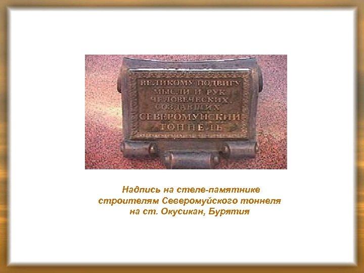 Надпись на стеле-памятнике строителям Северомуйского тоннеля на ст. Окусикан, Бурятия