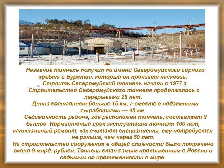 Название тоннель получил по имени Северомуйского горного хребта в Бурятии, который он пронзает насквозь.