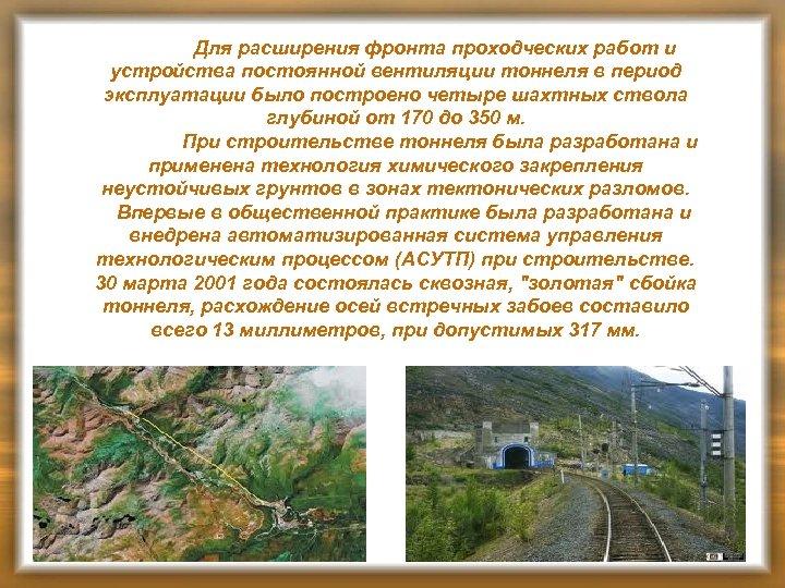 Для расширения фронта проходческих работ и устройства постоянной вентиляции тоннеля в период эксплуатации было