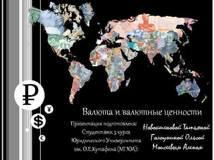 Валюта и валютные ценности Презентация подготовлена: Новокшеновой Татьяной Студентами 3 курса Юридического Университета Голоуниной
