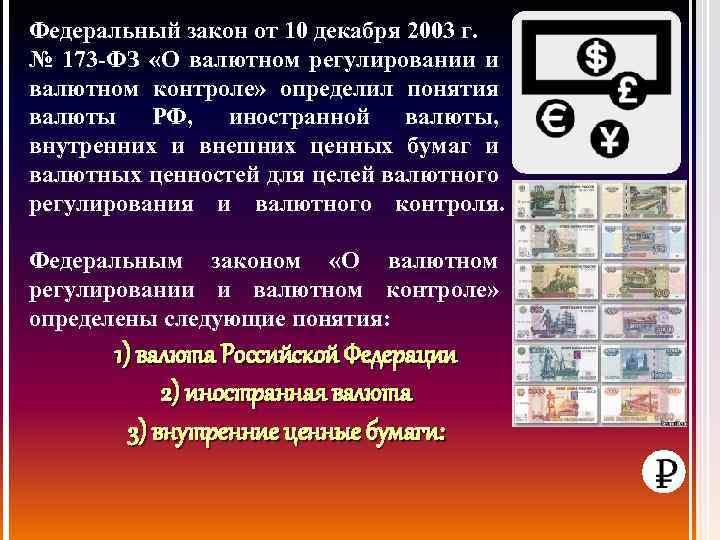 Федеральный закон от 10 декабря 2003 г. № 173 -ФЗ «О валютном регулировании и