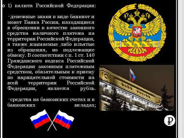 1) валюта Российской Федерации: · денежные знаки в виде банкнот и монет Банка