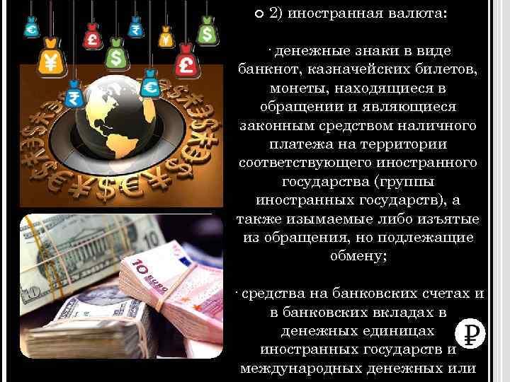 2) иностранная валюта: · денежные знаки в виде банкнот, казначейских билетов, монеты, находящиеся
