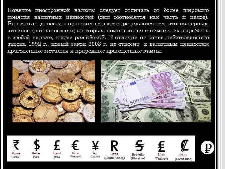 Понятие иностранной валюты следует отличать от более широкого понятия валютных ценностей (они соотносятся как