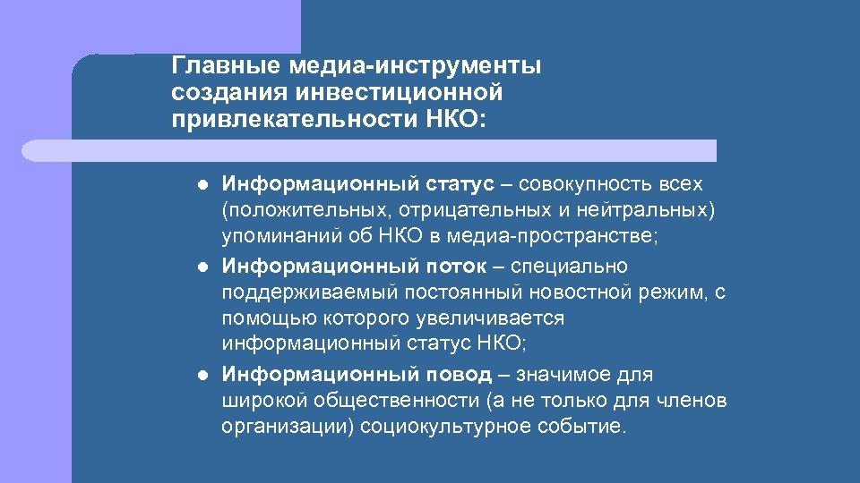 Главные медиа-инструменты создания инвестиционной привлекательности НКО: l l l Информационный статус – совокупность всех