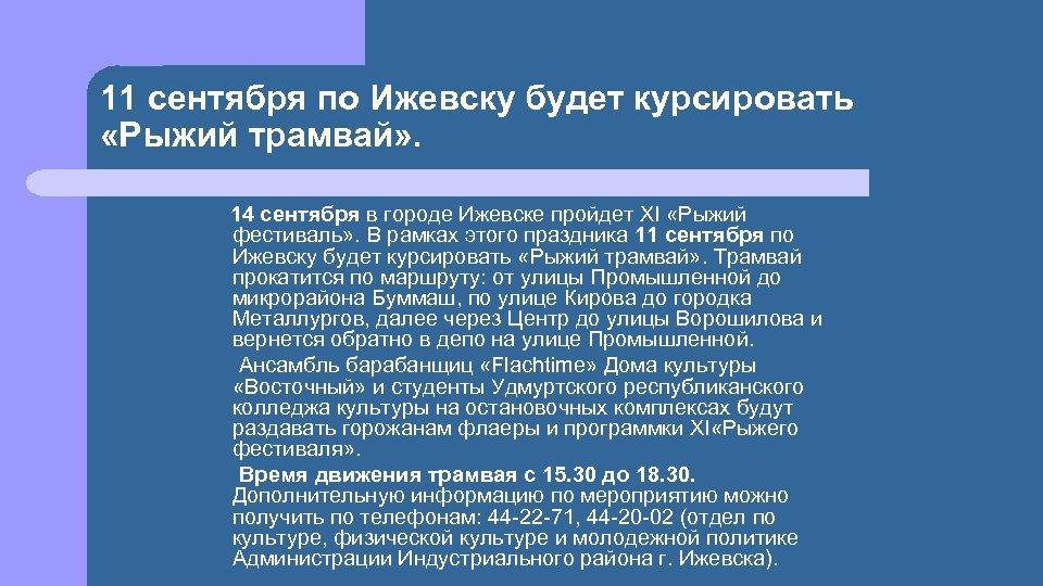 11 сентября по Ижевску будет курсировать «Рыжий трамвай» . 14 сентября в городе Ижевске