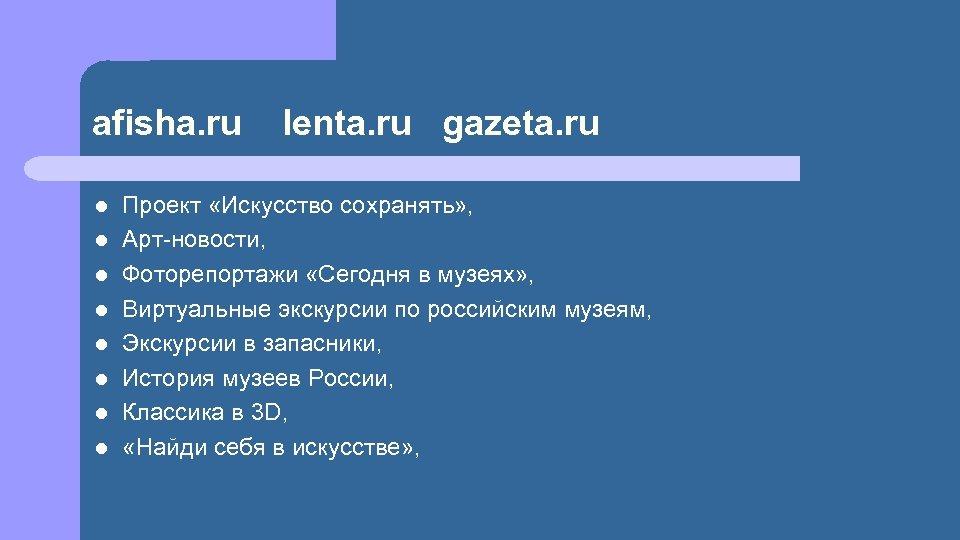 afisha. ru l l l l lenta. ru gazeta. ru Проект «Искусство сохранять» ,