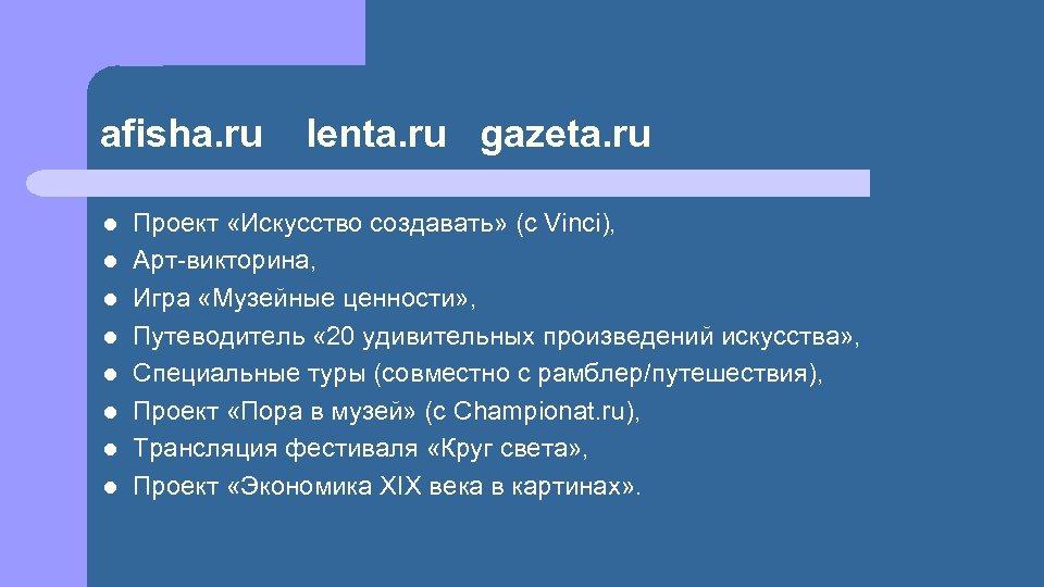 afisha. ru l l l l lenta. ru gazeta. ru Проект «Искусство создавать» (с