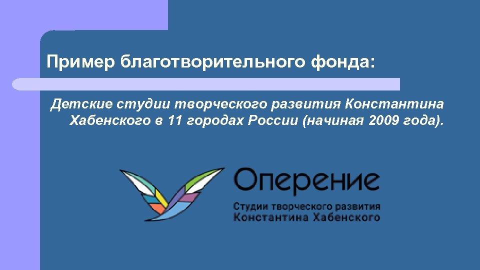 Пример благотворительного фонда: Детские студии творческого развития Константина Хабенского в 11 городах России (начиная