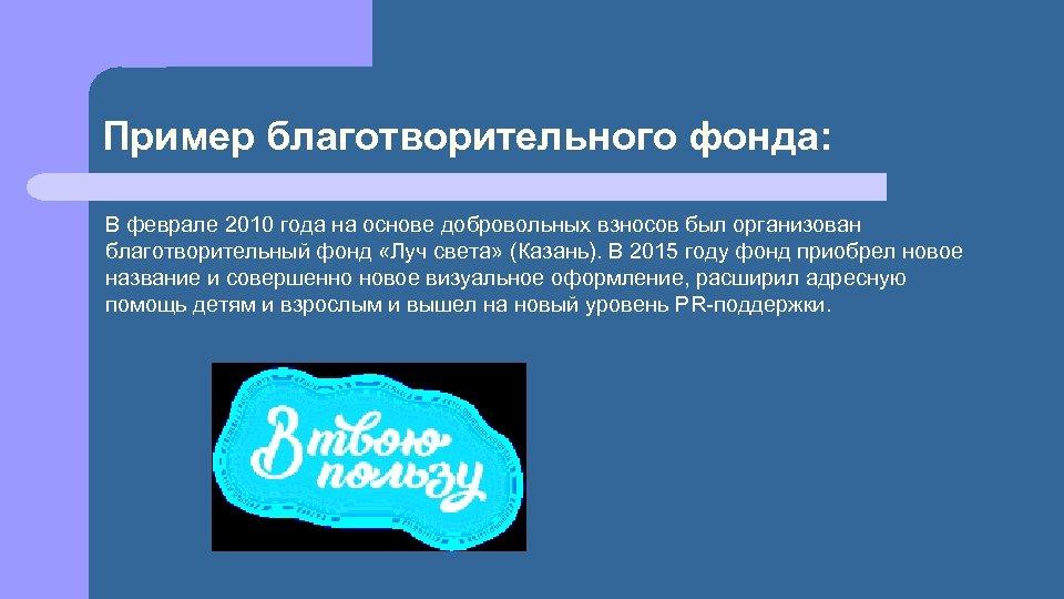 Пример благотворительного фонда: В феврале 2010 года на основе добровольных взносов был организован благотворительный