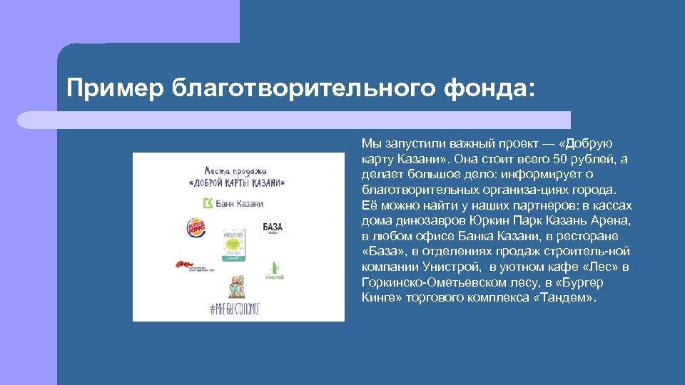 Пример благотворительного фонда: Мы запустили важный проект — «Добрую карту Казани» . Она стоит