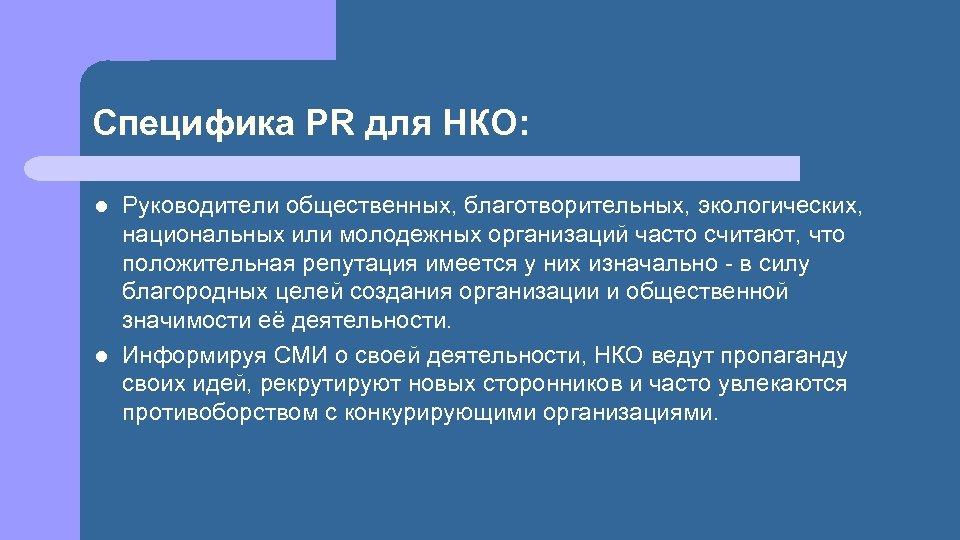 Специфика PR для НКО: l l Руководители общественных, благотворительных, экологических, национальных или молодежных организаций