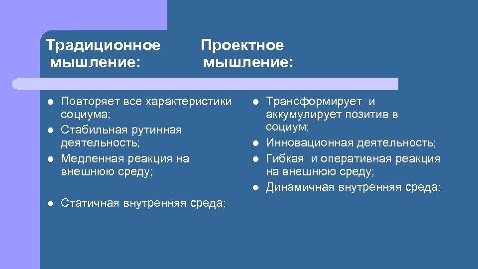 Традиционное мышление: l l l Проектное мышление: Повторяет все характеристики социума; Стабильная рутинная деятельность;