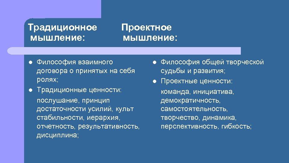 Традиционное мышление: Проектное мышление: Философия взаимного договора о принятых на себя ролях; l Традиционные