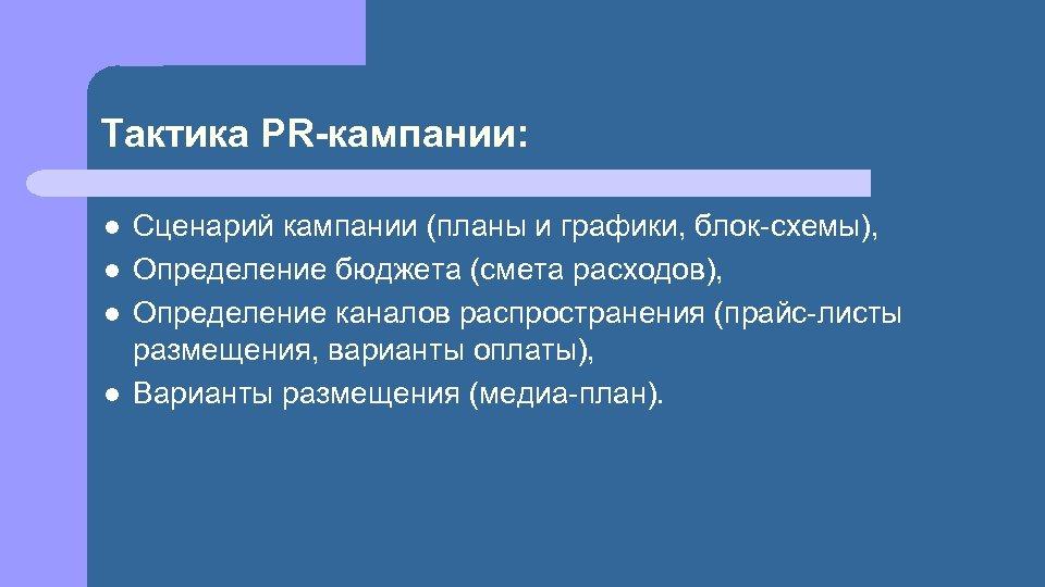 Тактика PR-кампании: l l Сценарий кампании (планы и графики, блок-схемы), Определение бюджета (смета расходов),