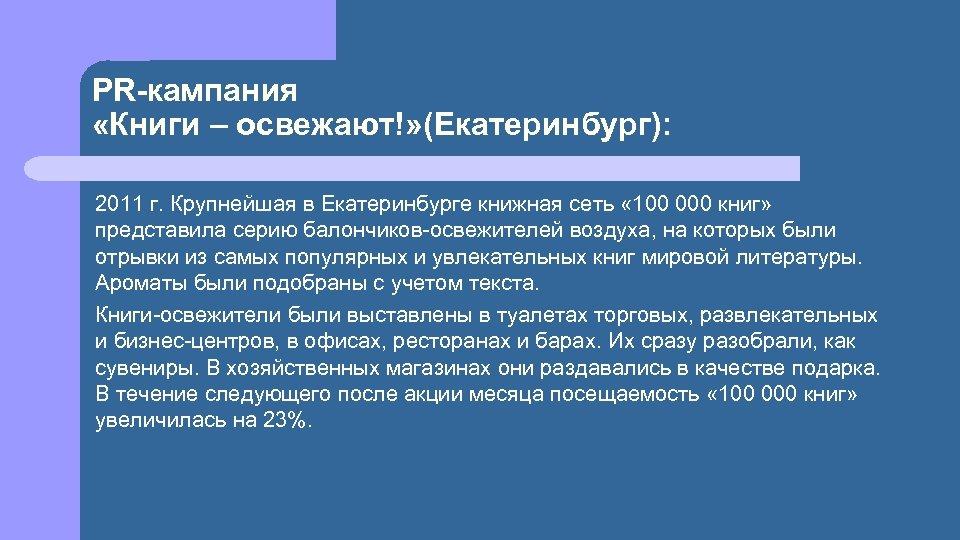 PR-кампания «Книги – освежают!» (Екатеринбург): 2011 г. Крупнейшая в Екатеринбурге книжная сеть « 100