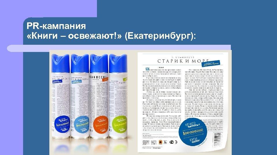 PR-кампания «Книги – освежают!» (Екатеринбург):