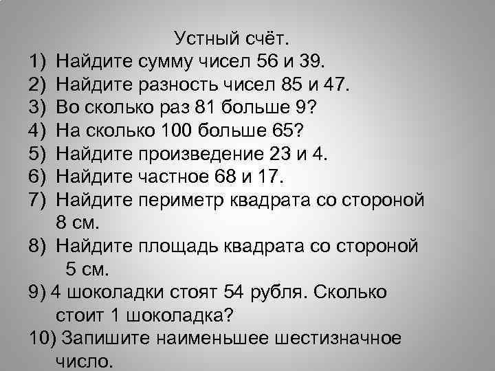 Устный счёт. 1) Найдите сумму чисел 56 и 39. 2) Найдите разность чисел 85