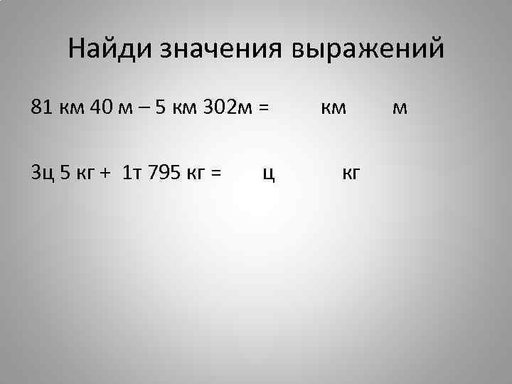 Найди значения выражений 81 км 40 м – 5 км 302 м = 3