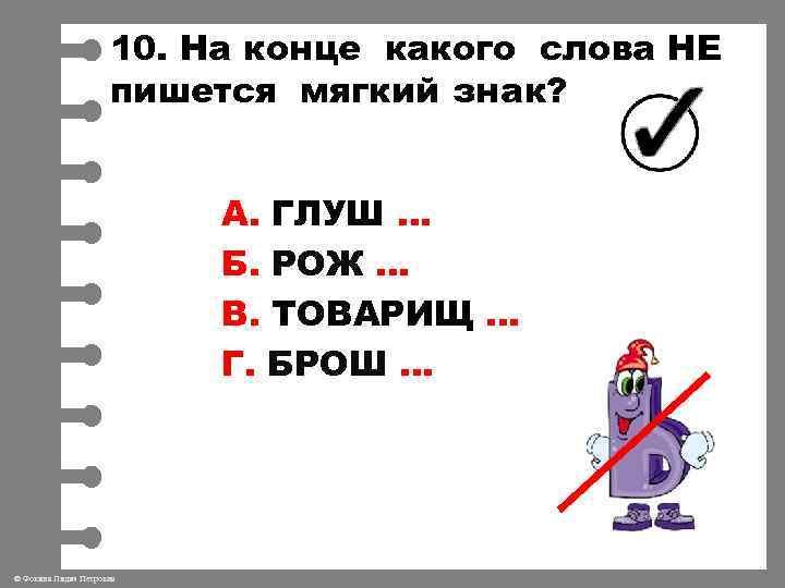 Белорусские слова с мягким знаком после л