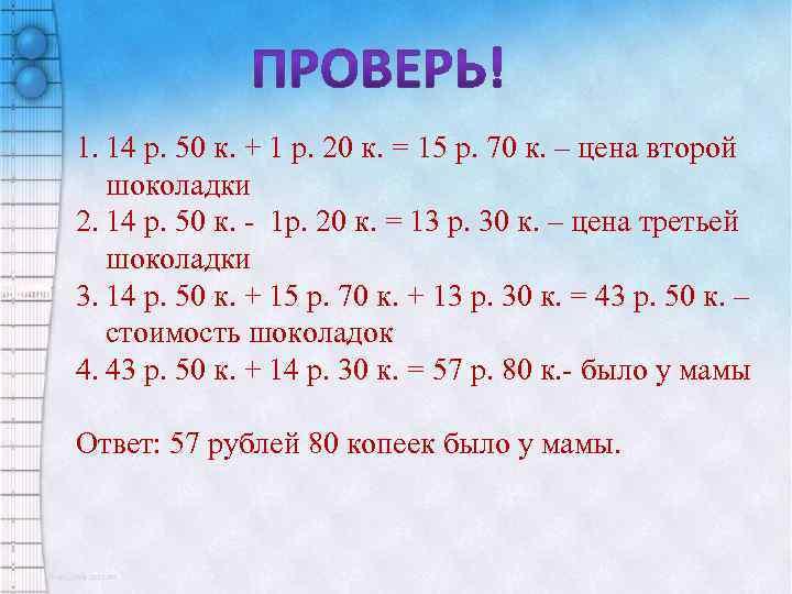 1. 14 р. 50 к. + 1 р. 20 к. = 15 р. 70