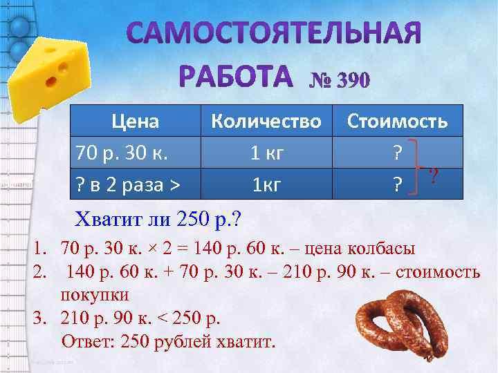 Цена 70 р. 30 к. ? в 2 раза > Количество 1 кг 1