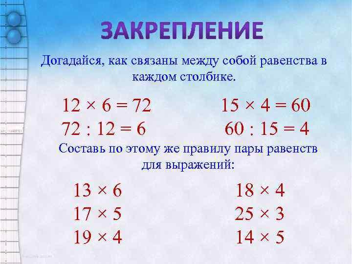 Догадайся, как связаны между собой равенства в каждом столбике. 12 × 6 = 72
