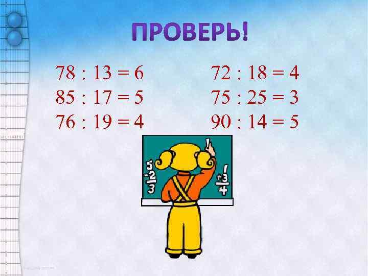78 : 13 = 6 85 : 17 = 5 76 : 19 =