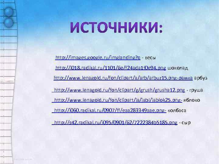 http: //images. google. ru/imglanding? q - весы http: //i 018. radikal. ru/1101/6 e/f 24