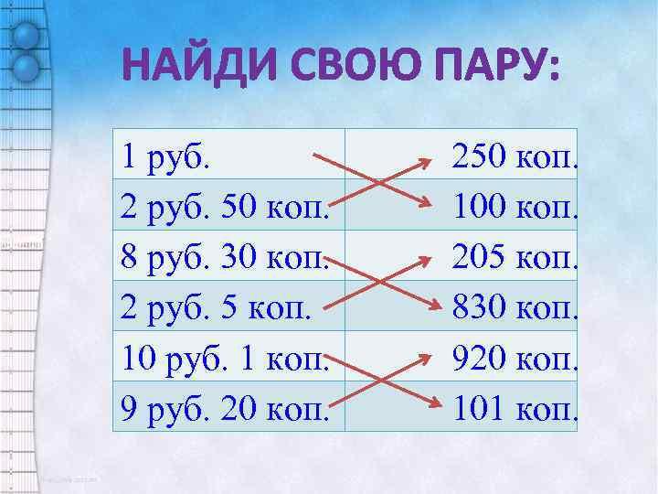 НАЙДИ СВОЮ ПАРУ: 1 руб. 2 руб. 50 коп. 8 руб. 30 коп. 2