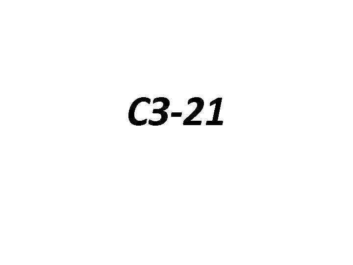 СЗ-21