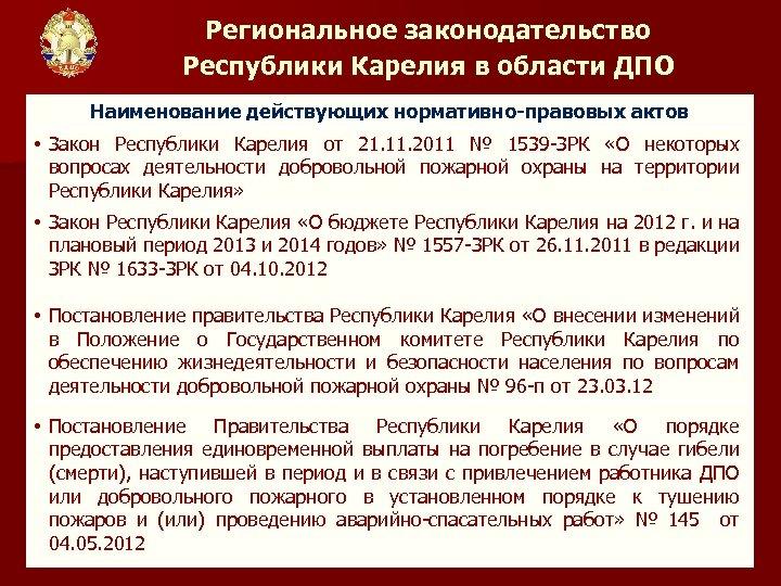 Региональное законодательство Республики Карелия в области ДПО Наименование действующих нормативно-правовых актов • Закон Республики