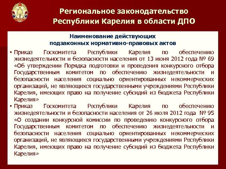 Региональное законодательство Республики Карелия в области ДПО Наименование действующих подзаконных нормативно-правовых актов • Приказ